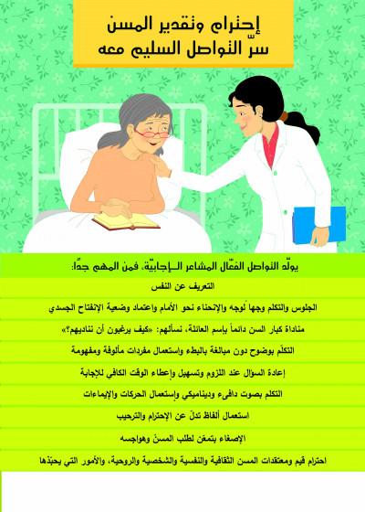 Bildungsmaterial zur Vorsorge von chronischen Erkrankungen im Libanon
